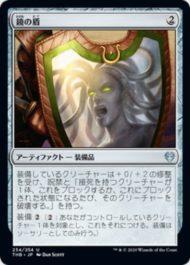 鏡の盾 テーロス還魂記