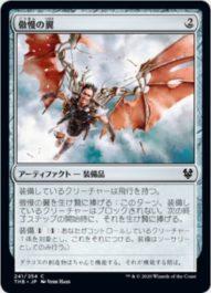 傲慢の翼 テーロス還魂記