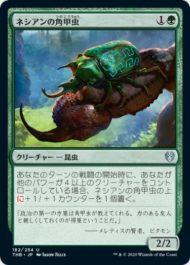 《ネシアンの角甲虫》:エラッタ後