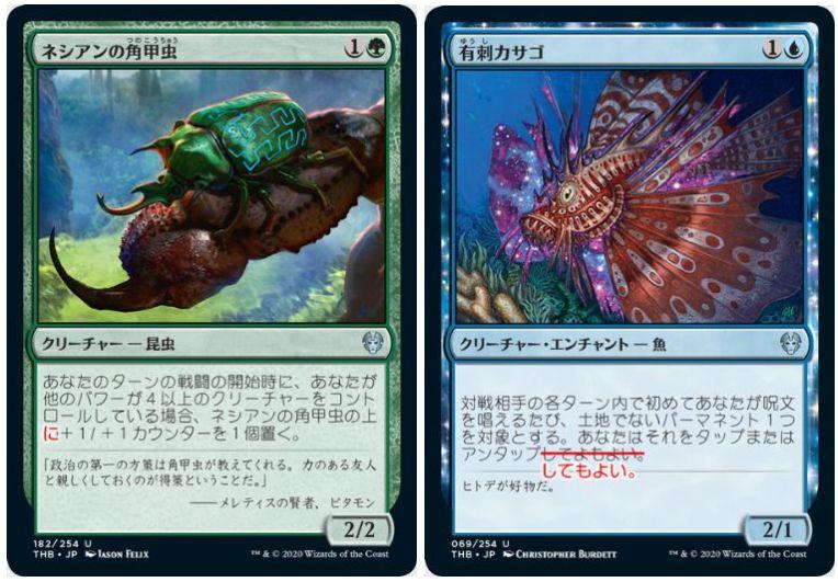 【エラッタ】《ネシアンの角甲虫》&《有刺カサゴ》(テーロス還魂記)の日本語版カードに関するテキストエラッタ(正誤訂正)が発表!