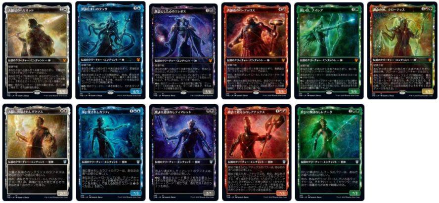 【ショーケース】MTG「テーロス還魂記」収録の特殊枠ショーケースカード一覧まとめ!神や亜神が「星座」モチーフのデザインに!封入率や、通常版カードとの比較も!