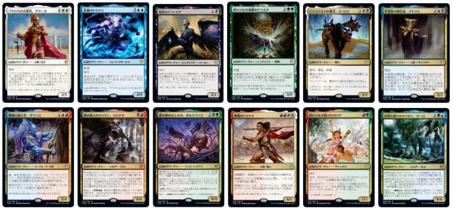 テーロス還魂記「伝説のクリーチャー」カード画像一覧!統率者戦(EDH)の統率者として一番使ってみたいカードは?