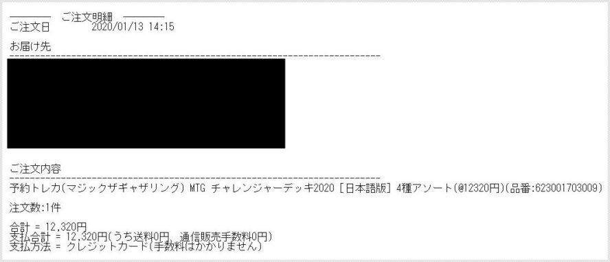 MTG「チャレンジャーデッキ2020」の通販予約(駿河屋)