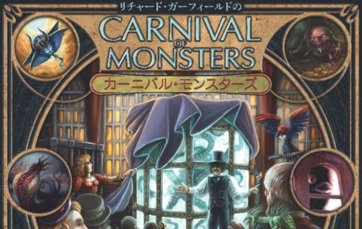【カーニバル・モンスターズ】MTGの生みの親リチャード・ガーフィールド氏によるカードゲーム「カーニバル・モンスターズ」の完全日本語版が3月26日に発売決定!