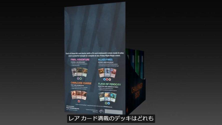 【動画】MTG「チャレンジャーデッキ2020」の内容紹介PVがWPN公式チャンネルにて公開!