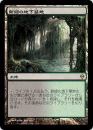 新緑の地下墓地(ゼンディカー版)