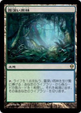 霧深い雨林(ゼンディカー版)