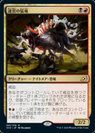 《迷宮の猛竜》【Labyrinth Raptor】イコリア:巨獣の棲処