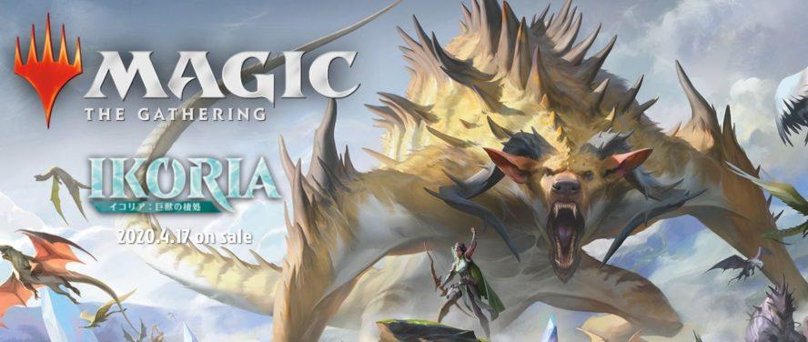 MTG「イコリア:巨獣の棲処」のプレビューが公開される場所に関する情報が発表!