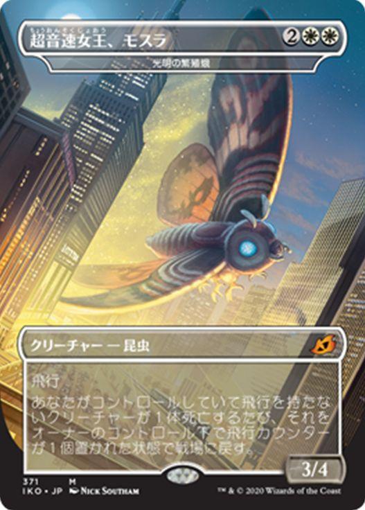 超音速女王、モスラ(Mothra, Supersonic Queen)