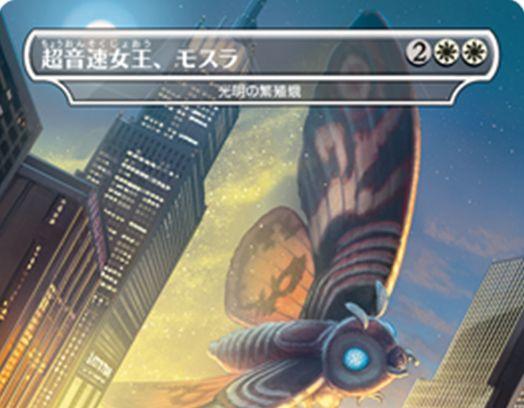 《超音速女王、モスラ》【Mothra, Supersonic Queen】MTG「イコリア:巨獣の棲処」収録の白神話昆虫が公開!飛行カウンターを操る!