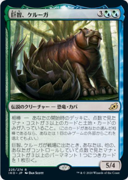 巨智、ケルーガ(Keruga, the Macrosage)イコリア:巨獣の棲処