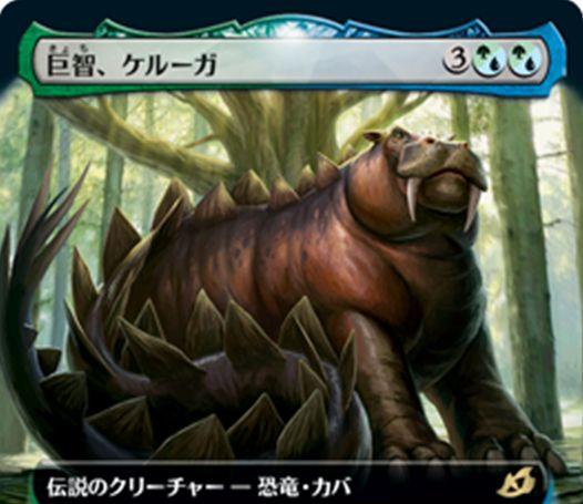 《巨智、ケルーガ》【Keruga, the Macrosage】MTG「イコリア:巨獣の棲処」収録の緑青伝説恐竜カバが公開!キーワード能力「相棒」により、条件を満たせばゲーム外から唱えられる!