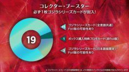 イコリア「コレクター・ブースター」のパック封入内容が公開!ゴジラシリーズのカードが確定封入!