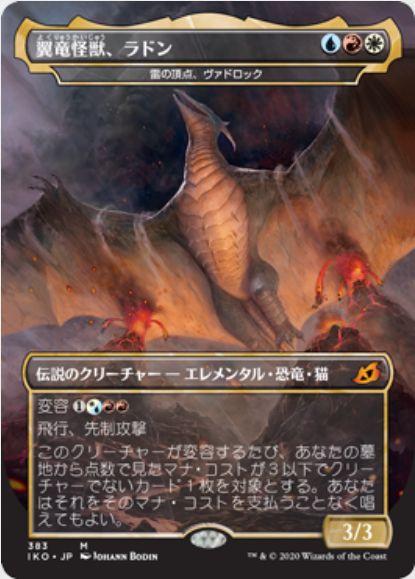 翼竜怪獣、ラドン(Rodan, Titan of Winged Fury)イコリア:巨獣の棲処