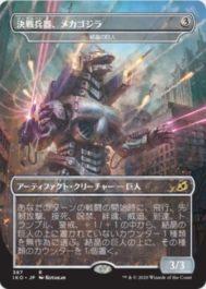 決戦兵器、メカゴジラ(イコリア:巨獣の棲処)ゴジラシリーズ