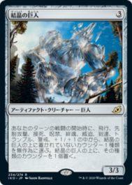 結晶の巨人(イコリア:巨獣の棲処)