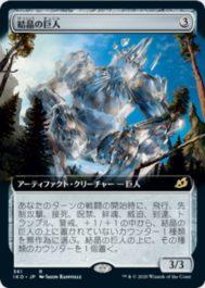 結晶の巨人(イコリア:巨獣の棲処)ショーケース版