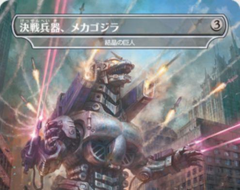《決戦兵器、メカゴジラ》MTG「イコリア:巨獣の棲処」収録の「巨人」アーティファクト・クリーチャーが公開!ゴジラより「メカゴジラ」がMTGカード化!