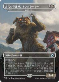 古代の守護神、キングシーサー(イコリア:巨獣の棲処)ゴジラシリーズ