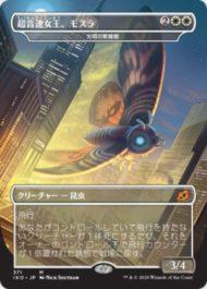超音速女王、モスラ(イコリア:巨獣の棲処)ゴジラシリーズ