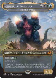 結晶怪獣、スペースゴジラ(イコリア:巨獣の棲処)ゴジラシリーズ