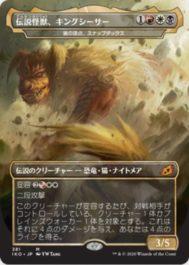 伝説怪獣、キングシーサー(イコリア:巨獣の棲処)ゴジラシリーズ