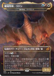 翼竜怪獣、ラドン(イコリア:巨獣の棲処)ゴジラシリーズ