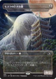 モスラの巨大な繭(イコリア:巨獣の棲処)ゴジラシリーズ