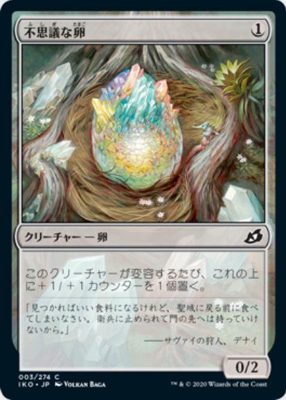 不思議な卵()