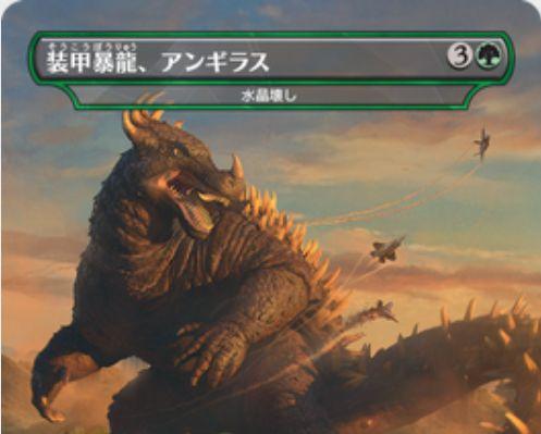 《装甲暴龍、アンギラス》MTG「イコリア:巨獣の棲処」収録の緑単ビーストが公開!ゴジラシリーズのパラレルカード!