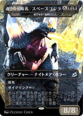 虚空の侵略者、スペースゴジラ(Spacegodzilla, Death Corona)イコリア:巨獣の棲処