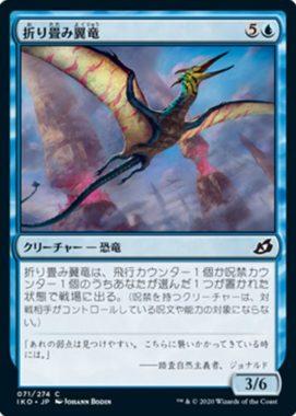 折り畳み翼竜(イコリア:巨獣の棲処)