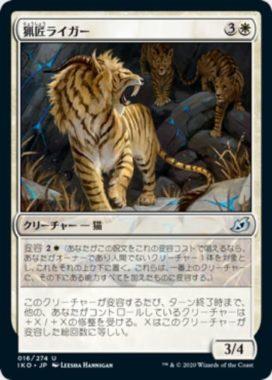 猟匠ライガー(Huntmaster Liger)イコリア:巨獣の棲処