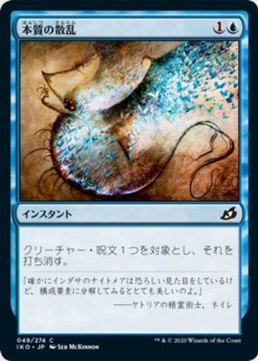 本質の散乱(Essence Scatter)日本語版
