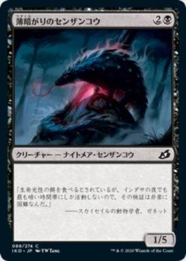 薄暗がりのセンザンコウ(Gloom Pangolin)イコリア:巨獣の棲処