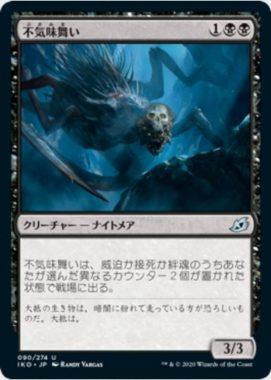 不気味舞い(Grimdancer)イコリア:巨獣の棲処