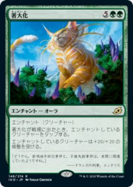 著大化(Colossification)イコリア:巨獣の棲処
