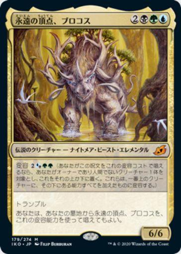 永遠の頂点、ブロコス(Brokkos, Apex of Forever)イコリア:巨獣の棲処