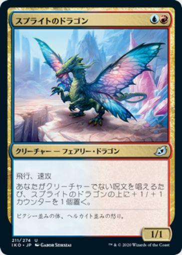 スプライトのドラゴン(Sprite Dragon)イコリア:巨獣の棲処