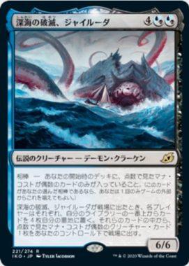 深海の破滅、ジャイルーダ