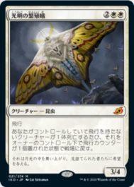 光明の繁殖蛾(イコリア:巨獣の棲処)