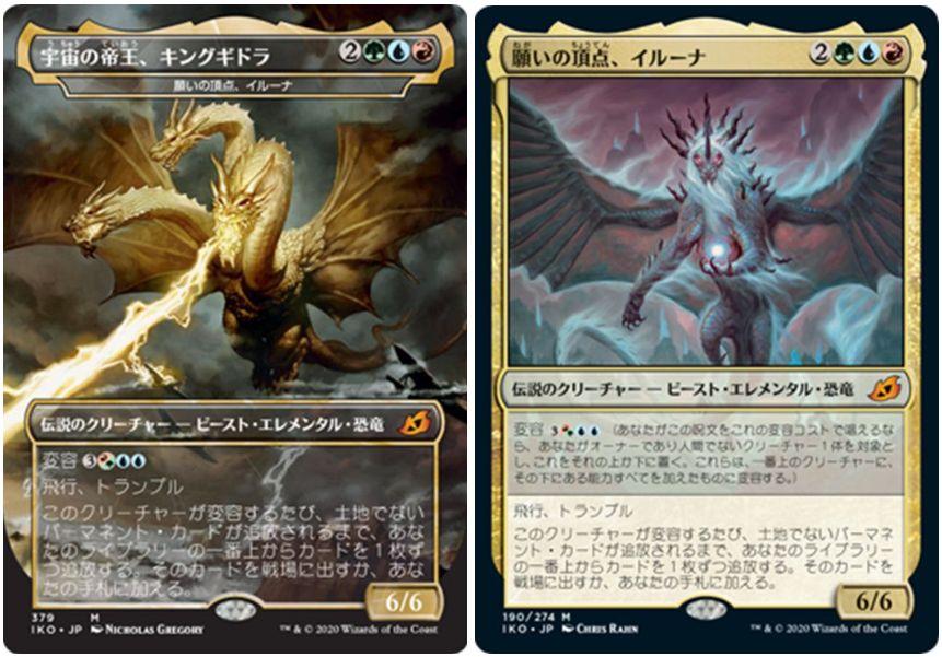 【ゴジラシリーズ】MTG「イコリア:巨獣の棲処」のゴジラ版パラレルと通常版を比較!
