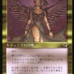 闇の天使セレニア(フレイバー誤訳)