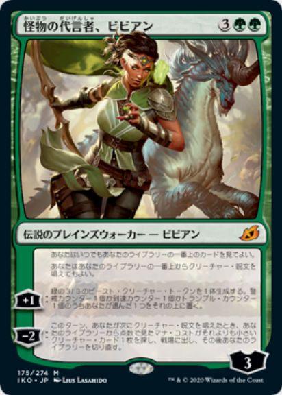 怪物の代言者、ビビアン(Vivien, Monsters' Advocate)通常版・イコリア:巨獣の棲処