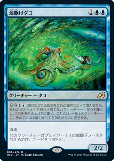 海駆けダコ(Sea-Dasher Octopus)イコリア:巨獣の棲処