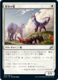 繁栄の狐(Flourishing Fox)イコリア:巨獣の棲処