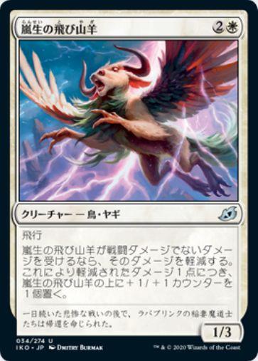 嵐生の飛び山羊(Stormwild Capridor)イコリア:巨獣の棲処