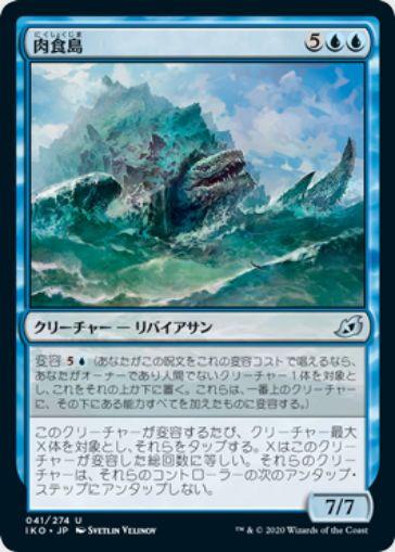 肉食島(Archipelagore)イコリア:巨獣の棲処
