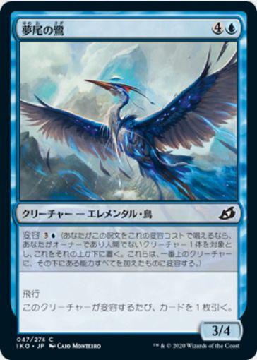 夢尾の鷺(Dreamtail Heron)イコリア:巨獣の棲処
